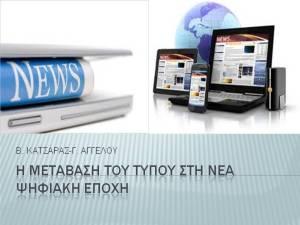 έρευνα εφημερίδες Κατσάρας Αγγέλου Νέες Τεχνολογίες Social Media